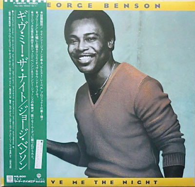 George Benson (1980) ‎– Give Me The Night