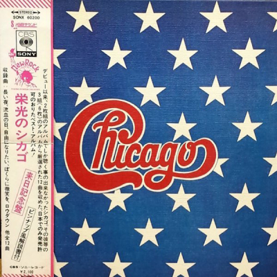 Chicago (1971) ‎– The Great Chicago